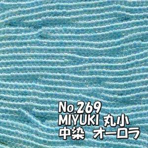 MIYUKI ビーズ 丸小 糸通しビーズ M269 中染オーロラ 水色|saitayo