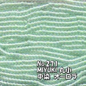 MIYUKI ビーズ 丸小 糸通しビーズ M271 中染 オーロラ パステル 薄緑|saitayo