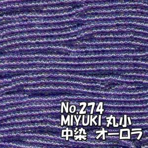 MIYUKI ビーズ 丸小 糸通しビーズ M274 中染 オーロラ 青紫|saitayo