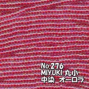 MIYUKI ビーズ 丸小 糸通しビーズ M276 中染 オーロラ 赤|saitayo