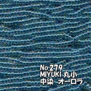 MIYUKI ビーズ 丸小 糸通しビーズ M279 中染オーロラ 深青|saitayo