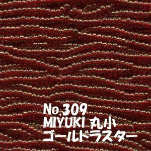 MIYUKI ビーズ 丸小 糸通しビーズ M309 ゴールド ラスター 赤|saitayo