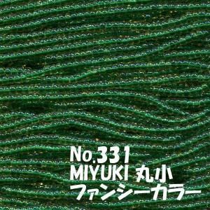 MIYUKI ビーズ 丸小 糸通しビーズ M331 ファンシーカラー 緑|saitayo