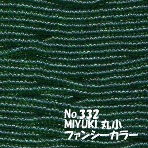 MIYUKI ビーズ 丸小 糸通しビーズ M332 ファンシーカラー 濃緑|saitayo
