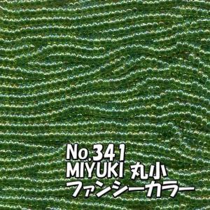 MIYUKI ビーズ 丸小 糸通しビーズ M341 ファンシーカラー 深黄緑 オーロラ|saitayo