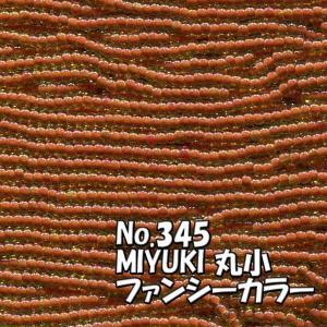 MIYUKI ビーズ 丸小 糸通しビーズ M345 ファンシーカラー 外緑茶|saitayo