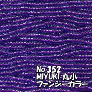 MIYUKI ビーズ 丸小 糸通しビーズ M352 ファンシーカラー 青赤紫 オーロラ|saitayo