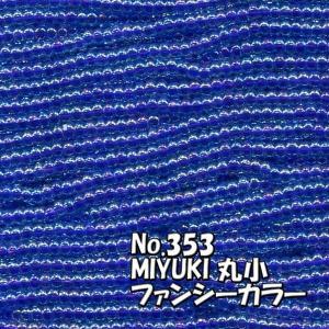 MIYUKI ビーズ 丸小 糸通しビーズ M353 ファンシーカラー アクア オーロラ|saitayo