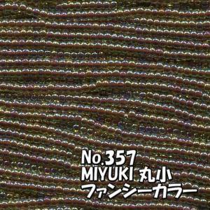 MIYUKI ビーズ 丸小 糸通しビーズ M357 ファンシーカラー 黄赤茶 オーロラ|saitayo