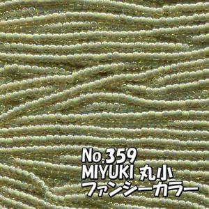 MIYUKI ビーズ 丸小 糸通しビーズ M359 ファンシーカラー シック黄緑 オーロラ|saitayo