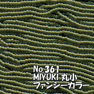 MIYUKI ビーズ 丸小 糸通しビーズ M361 ファンシーカラー 深黄緑 オーロラ|saitayo