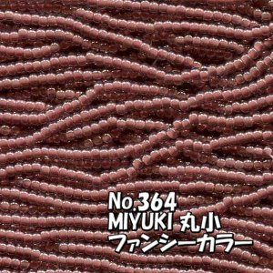 MIYUKI ビーズ 丸小 糸通しビーズ M364 ファンシーカラー 赤紫|saitayo