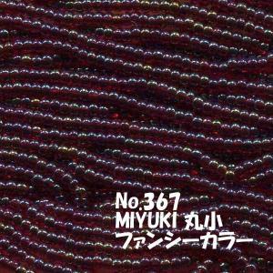 MIYUKI ビーズ 丸小 糸通しビーズ M367 ファンシーカラー 濃赤 オーロラ|saitayo