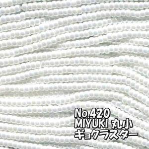 MIYUKI ビーズ 丸小 糸通しビーズ M420 ギョクラスター 白|saitayo