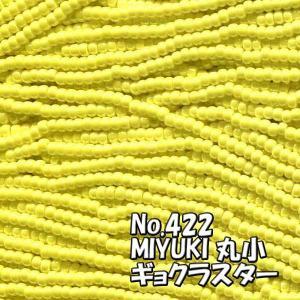 MIYUKI ビーズ 丸小 糸通しビーズ M422 ギョクラスター イエロー|saitayo