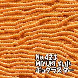 MIYUKI ビーズ 丸小 糸通しビーズ M423 ギョクラスター オレンジ|saitayo