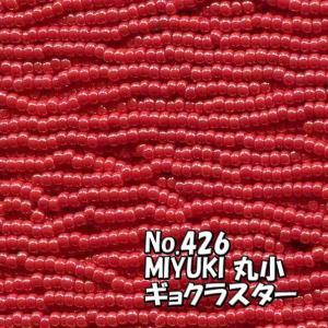 MIYUKI ビーズ 丸小 糸通しビーズ M426 ギョクラスター 赤|saitayo