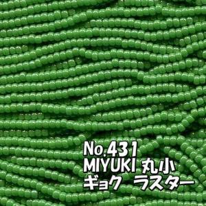 MIYUKI ビーズ 丸小 糸通しビーズ M431ギョクラスター 緑|saitayo