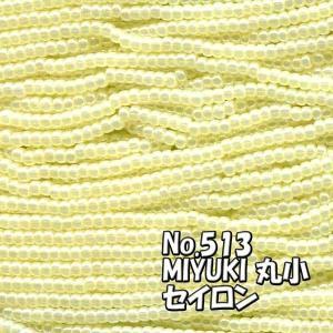 MIYUKI ビーズ 丸小 糸通しビーズ M513 セイロン オフホワイト|saitayo