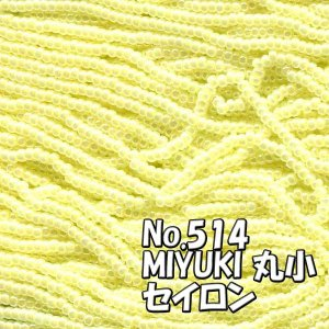 MIYUKI ビーズ 丸小 糸通しビーズ M514 セイロン イエロー|saitayo