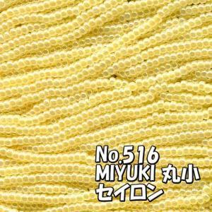 MIYUKI ビーズ 丸小 糸通しビーズ M516 セイロン パステルオレンジ|saitayo