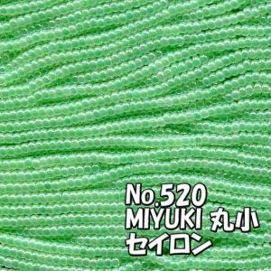 MIYUKI ビーズ 丸小 糸通しビーズ M520 パステル黄緑|saitayo