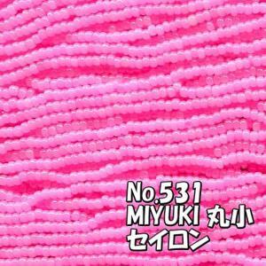 MIYUKI ビーズ 丸小 糸通しビーズ M531セイロン ショッキングピンク|saitayo