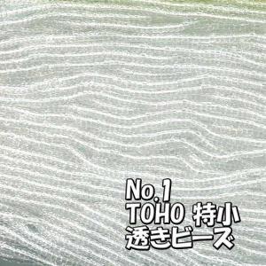 TOHO ビーズ 特小 糸通しビーズ 束(10m)売りminiT-1 透き ビーズ 無色|saitayo
