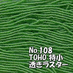 TOHO ビーズ 特小 糸通しビーズ 束(10m)売りminiT-108 透きラスター 緑|saitayo