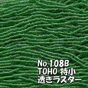 TOHO ビーズ 特小 糸通しビーズ 束(10m)売りminiT-108b 透きラスター 緑 2|saitayo