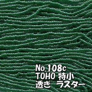 TOHO ビーズ 特小 糸通しビーズ 束(10m)売りminiT-108c 透きラスター 緑 3|saitayo