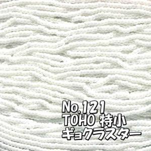 TOHO ビーズ 特小 糸通しビーズ 束(10m)売りminiT-121 ギョクラスター 白 saitayo