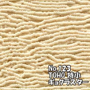 TOHO ビーズ 特小 糸通しビーズ 束(10m)売りminiT-123 ギョク ラスター オフホワイト saitayo