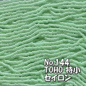 TOHO ビーズ 特小 糸通しビーズ 束(10m)売りminiT-144 セイロン パステル 黄緑|saitayo