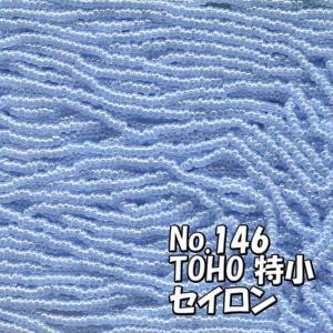 TOHO ビーズ 特小 糸通しビーズ 束(10m)売りminiT-146 セイロン パステル 水色|saitayo