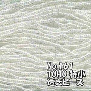 TOHO ビーズ 特小 糸通しビーズ 束(10m)売りminiT-161 無色透明 オーロラ|saitayo