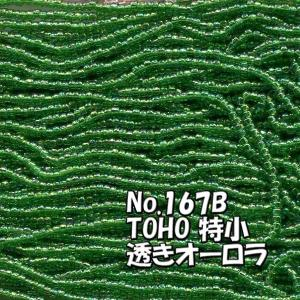 TOHO ビーズ 特小 糸通しビーズ 束(10m)売りminiT-167b 透き オーロラ グリーン|saitayo