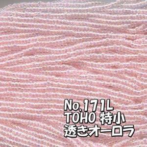 TOHO ビーズ 特小 糸通しビーズ 束(10m)売りminiT-171L 透き オーロラ 薄 ピンク|saitayo