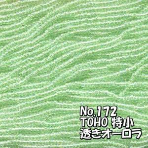 TOHO ビーズ 特小 糸通しビーズ 束(10m)売りminiT-172 透き オーロラ 薄黄緑|saitayo