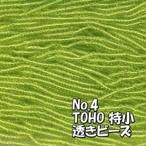 TOHO ビーズ 特小 糸通しビーズ 束(10m)売りminiT-4 透き ビーズ 黄緑|saitayo