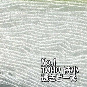 TOHO ビーズ 特小 糸通しビーズ 1m売り minits-1 透き ビーズ 無色|saitayo