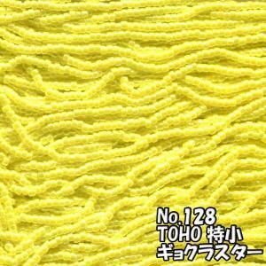 TOHO ビーズ 特小 糸通しビーズ バラ売り 1m単位 minits-128 ギョク ラスター イエロー|saitayo