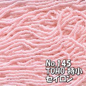 TOHO ビーズ 特小 糸通しビーズ 1m売り minits-145 セイロン パステル ピンク|saitayo