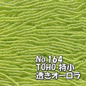 TOHO ビーズ 特小 糸通しビーズ 1m売り minits-164 透き オーロラ 黄緑|saitayo