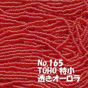 TOHO ビーズ 特小 糸通しビーズ 1m売り minits-165 透き オーロラ 赤|saitayo