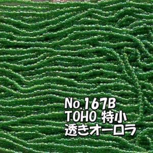 TOHO ビーズ 特小 糸通しビーズ 1m売り minits-167b 透き オーロラ グリーン|saitayo