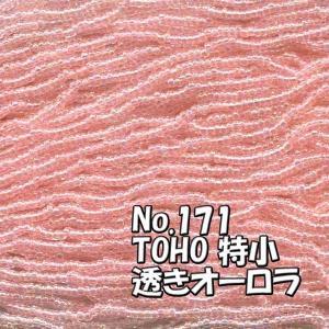 TOHO ビーズ 特小 糸通しビーズ 1m売り minits-171 透き オーロラ  ピンク|saitayo