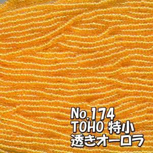TOHO ビーズ 特小 糸通しビーズ 1m売り minits-174 透き オーロラ オレンジ|saitayo