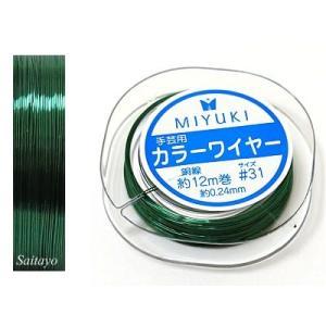 MIYUKI カラーワイヤー #31 銅線 光沢グリーン 約 0.24mm×12m|saitayo