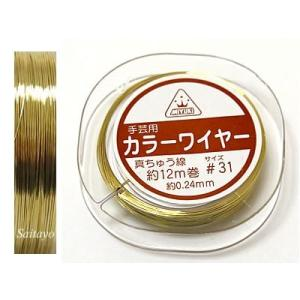 MIYUKI カラーワイヤー #31 真鍮線 ゴールド 約 0.24mm×12m|saitayo